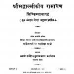 Shri Madwalmikiya Ramayan  by चन्द्रशेखर शास्त्री - Chandrashekhar Shastri