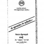 Shri Muhamadbodh Aur Kabhirbodh by खेमराज श्री कृष्णदास - Khemraj Shri Krishnadas