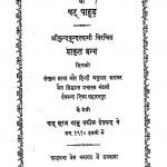 Shri Shat Pahud by कुन्दकुन्द - Kundkund