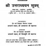 Shri Uttradhyayan Sutram by आत्माराम जी महाराज - Aatnaram Ji Maharaj