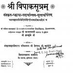 Shri Vipak Sootram by पूज्य आचार्य श्री आत्मारामजी महाराज - Poojya Aacharya Shri Aatmaraamji Maharajश्री ज्ञानमुनिजी - Sri Gyanmuni Ji