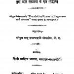 Sukh Aur Safalata Ke Mool Siddhant by दयाचन्द्रजी गोयलीय - Dayachandraji Goyaliy