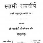 Swami Ramtirth Unake Sadupadesh Bhag - 28 by परमहंस रामतीर्थ - Paramhans Ramtirth