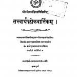 Tattvarthshlokvaartikam by पं. मनोहरलाल - Pt. Manoharlal
