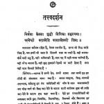 Tatvadarshan by कमल कुमार जैन शास्त्री - Kamal Kumar Jain Shastri