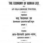 The Economy Of Human Life by केदारनाथ गुप्त - Kedarnath Gupta