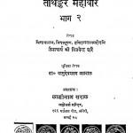 Tirthkar Mahaveer Bhag - 2  by जैनाचार्य श्री विजयेन्द्रसुरि - Jainacharya Shri vijayendrasuri