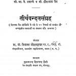 Tirthvandan Sangrah by विद्याधर जोह्रापुरकर - Vidhyadhar Johrapurkar