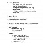Upamiti - Bhav - Prapanch Katha Bhag - 1 by महोपाध्याय विनयसागर - Mahopadhyay Vinaysagar