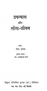 Upayas Aur Lok Jivan by रामविलास शर्मा - Ramvilas Sharmaरैल्फ फॉक्स - Raelf Phoks