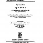 Vaddhaman Chariu  by राजाराम जैन - Rajaram Jain