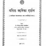 Vasishth Rishi Ka Darshan by श्रीपाद दामोदर सातवळेकर - Shripad Damodar Satwalekar