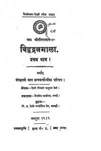 Vidwadratnamala Bhag - 1   by नाथूराम प्रेमी - Nathuram Premi