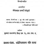 Vidya Pati Ki Padavali by श्रीरामवृक्ष बेनीपुरी - Shriramvriksh Benipuri