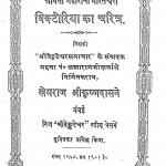 Viktoriya Ka Charitar by खेमराज श्री कृष्णदास - Khemraj Shri Krishnadas