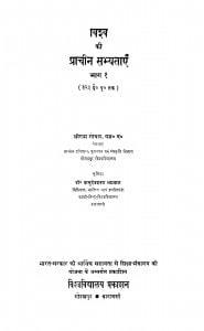 Vishv Ki Prachin Sabhyataen Bhag - 1 by श्रीराम गोयल - Shreeram Goyal