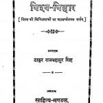Vishv - Vihar by ठाकुर राजबहादुर सिंह - thakur rajbahaadur singh