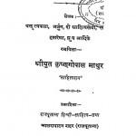 Vyavaharik - Vigyan by कृष्णगोपाल माथुर - Krishna Gopal Mathur