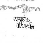 Yatharth Ke Pariparshv Men  by मुनिश्री नगराज जी - Munishri Nagaraj Ji