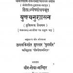Yuktyanushasan by जुगलकिशोर मुख़्तार - Jugalkishaor Mukhtar