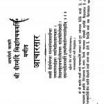 Aachar Saar by वीरनादि सिद्धान्त चक्रवर्ती - Veeranadi Siddhant Chakravarti