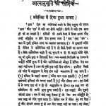 Aatmanubhooti Ki Sidhiiyan by स्वामी भास्करेश्वरानन्द - Swami Bhaskareshvaranand