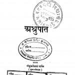 Ashrupat by श्री दुलारेलाल भार्गव - Shree Dularelal Bhargav