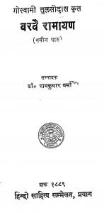 Barvai Ramayan  by गोस्वामी तुलसीदास - Gosvami Tulaseedas