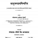 Bhanuchandra Ganicharit  by मोहनलाल दुलीचन्द देसाई - Mohanlal Dulichand Desai