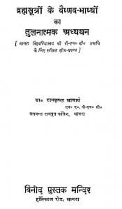 Brahmasutron Ke Vaishnav - Bhashyon Ka Tulanatmak Adhyayan by रामकृष्ण आचार्य - Ramkrishna Acharya