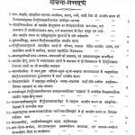 Digdeshakal Swarup Meemansa by राजेंद्र प्रसाद - Rajendra Prasad