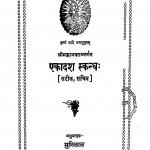 Ekadash Skandh by मुनिलाल - Munilal