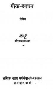 Geeta Pravachan by विनोबा - Vinoba