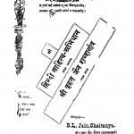 Hindi Sahitya Abhidan Bhag - 1 by बी॰ एल॰ जैन - B. L. Jain