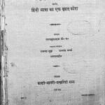 Hindi - Shabdasagar by श्यामसुन्दर दास - Shyamsundar Das