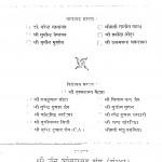 Kaivalya Kshamapan Divas Ke Avasar Par Prakashika Smarika by नरेन्द्र भानावत - Narendra Bhanawat