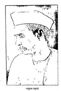 Madyakalin Prem Sadhna by परशुराम चतुर्वेदी - Parashuram Chaturvedi
