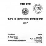 Mahilla Gram Pradhano Ki Esthiti Aur Panchayato Me Bhumika Ka Adhyayn  by डॉ नीलम मित्तल - Dr Neelam Mittal