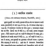 Nagaripracharini Patrika Bhag 13 by काशीप्रसाद जायसवाल - Kashi Prasad Jayaswal