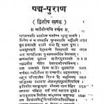 Padm - Puran Bhag - 2 by श्रीराम शर्मा - Shreeram Sharma