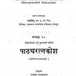 Pathya Ratna kosh  by फतह सिंह - Fatah Singh