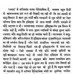 Prasad Ke Natkon Ka Shastriya Adhyayan by जगन्नाथ प्रसाद शर्मा - Jagannath Prasad Sharma