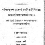 Rigwedabhashyam by श्रीमद्दयानन्द सरस्वती - Shrimaddayanand Saraswati