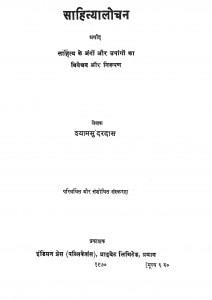 Sahityalochan by श्यामसुन्दरदास - Shyaam Sundardas