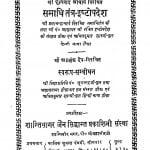 Samadhitntr Eshtopdesh  by आचार्य प्रभाचन्द्र - Aacharya Prabhachandraश्री पूज्यपाद आचार्यकृत - Shri Poojyapad Krat