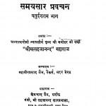 Samayasaar Pravachan Bhag - 14 by श्री मत्सहजानन्द - Shri Matsahajanand