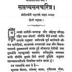 Saptavyasanacharitra by उदयलाल काशलीवाल - Udaylal Kashliwal
