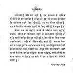 Saral Manav Jain Dharma Bhag 1  by मन्मथनाथ गुप्त - Manmathnath Gupta