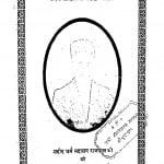 Satya Updeshmala  by राजपाल - Rajpal