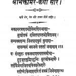 Shri Bhaktamar - Katha Saar by बुद्धिलाल श्रावक - Buddhilal Shravak